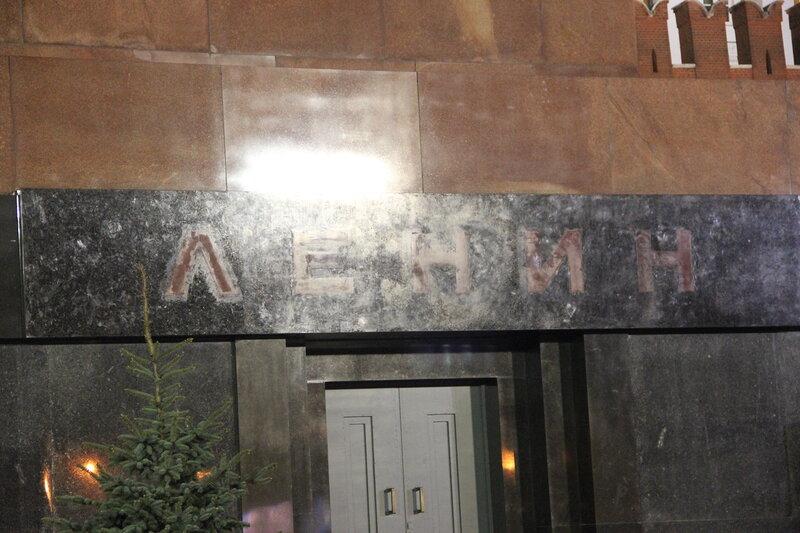 Заляпанные буквы на мавзолее Ленина