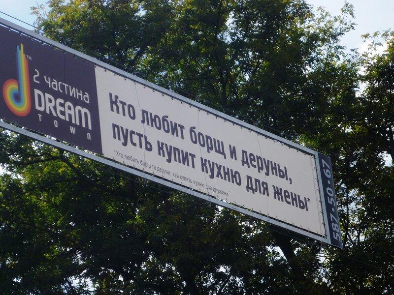 Украина. Киев. Реклама на улице. (Ukraine. Kiev. Advertising on the street)