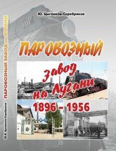 Паровозный завод на Лугани. 1896-1956