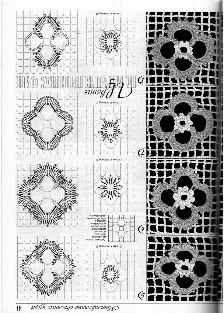 Узор сетка - Схемы вязания 60