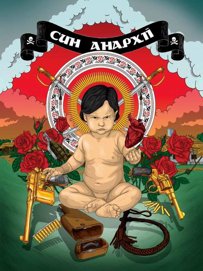 Дитя анархии - Андрей Ермоленко