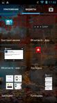 Screenshot_2013-06-18-17-48-39.png