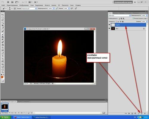 Урок от NATALI:Огонь свечи