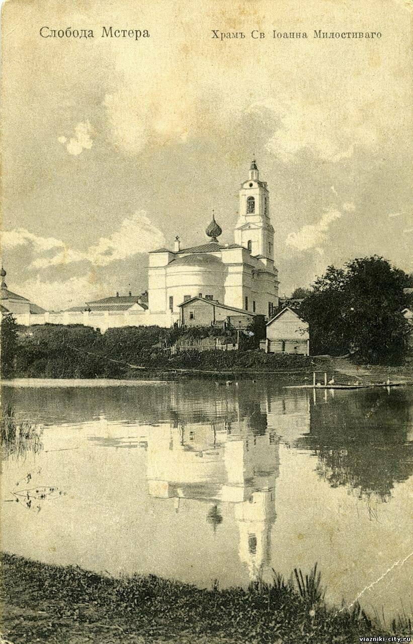 Слобода Мстёра. Храм св. Иоанна Милостивого