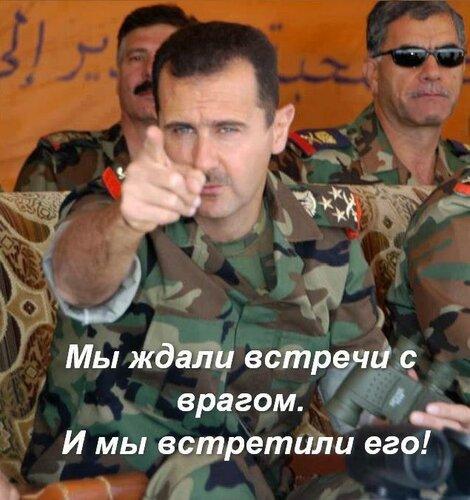 Сирия. Башар Асад.