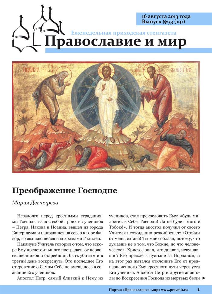 "Стенгазета ""православие и мир"" от 16.08.2013 (1 страница из 8)"