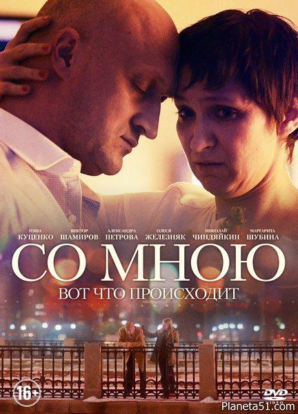 Со мною вот что происходит (2012/DVDRip)