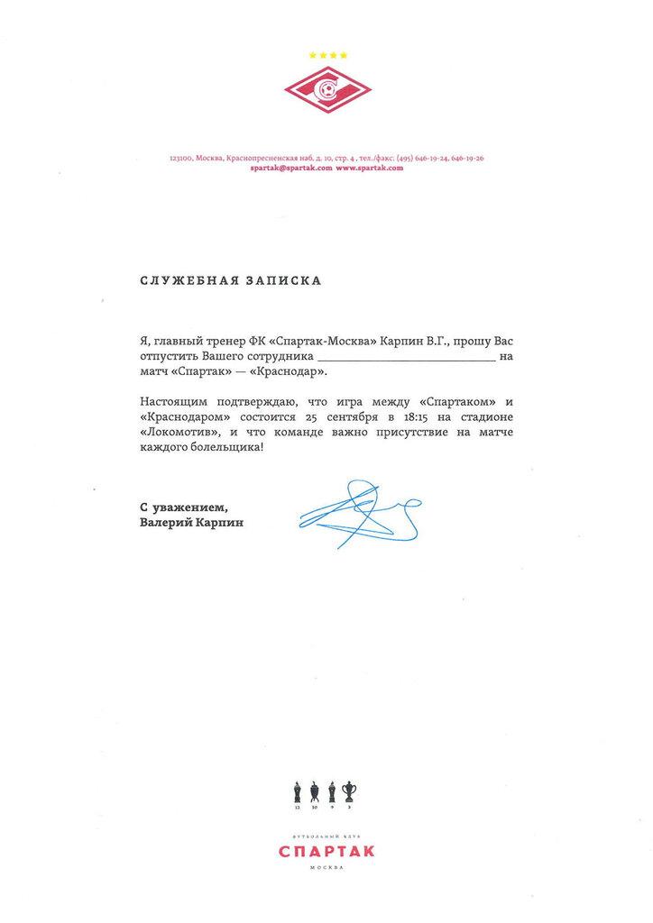 Служебная записка Валерия Карпина