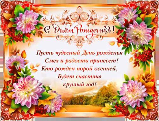 День рождение в ноябре поздравления с