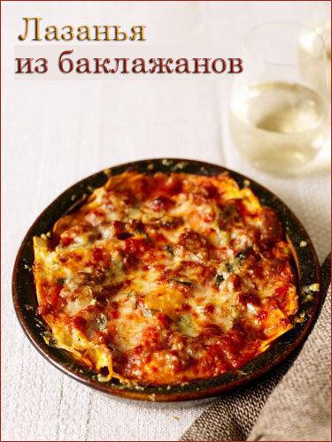 Приготовление лазаньи из баклажанов<br />