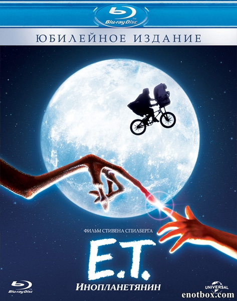 Инопланетянин / E.T. the Extra-Terrestrial (1982/BDRip/HDRip)