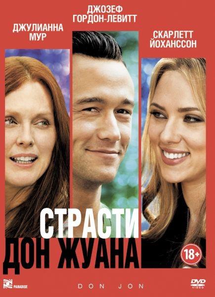 Страсти Дон Жуана / Don Jon (2013) Blu-Ray + BD-Remux + BDRip 1080p/720p + DVD5 + HDRip + DVDRip