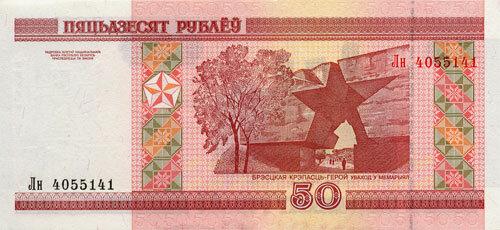 Отдых в Беларуссии: беларусские деньги