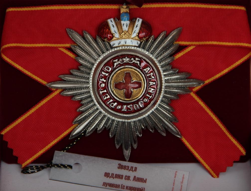 Звезда орден Святой Анны лучевая (с короной)