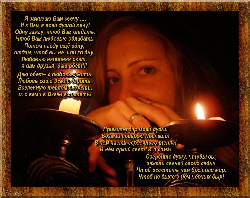 стихи к подарку свеча прикольные меня