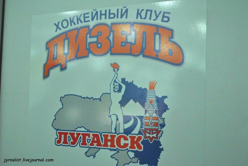 луганская ледовая арена каток