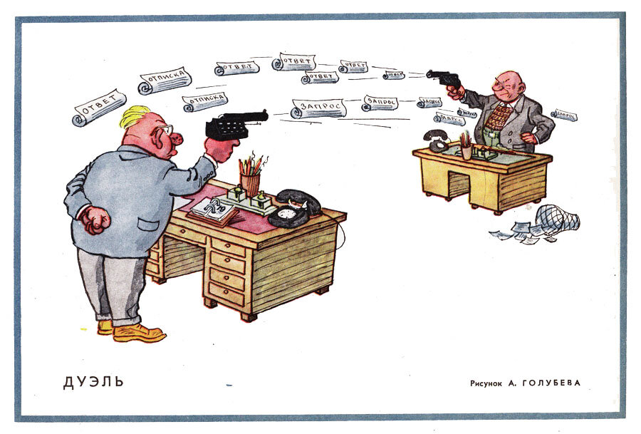 Картинки по запросу бюрократ Карикатура