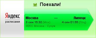 305С, М-Курская (3 сен 15:32) - Липецк (4 сен 01:55)