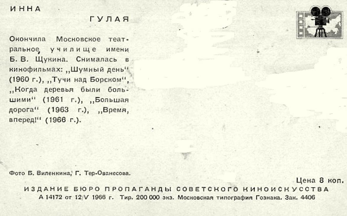 Инна Гулая, Актёры Советского кино, коллекция открыток