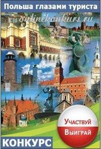 творческий конкурс, приз поездка в Польшу на Новый год