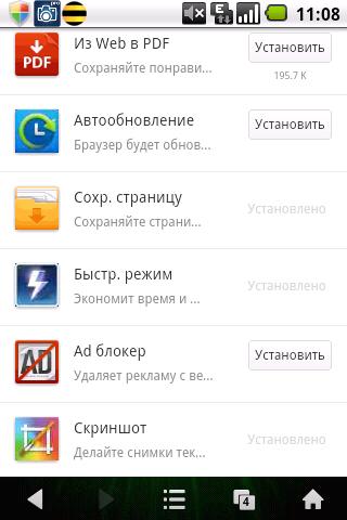 UC Browser Дополнительно