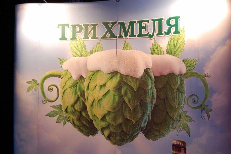 презентация пива сибирская корона три хмеля