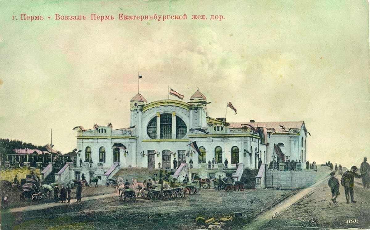 Вокзал Пермь Екатеринбургской железной дороги