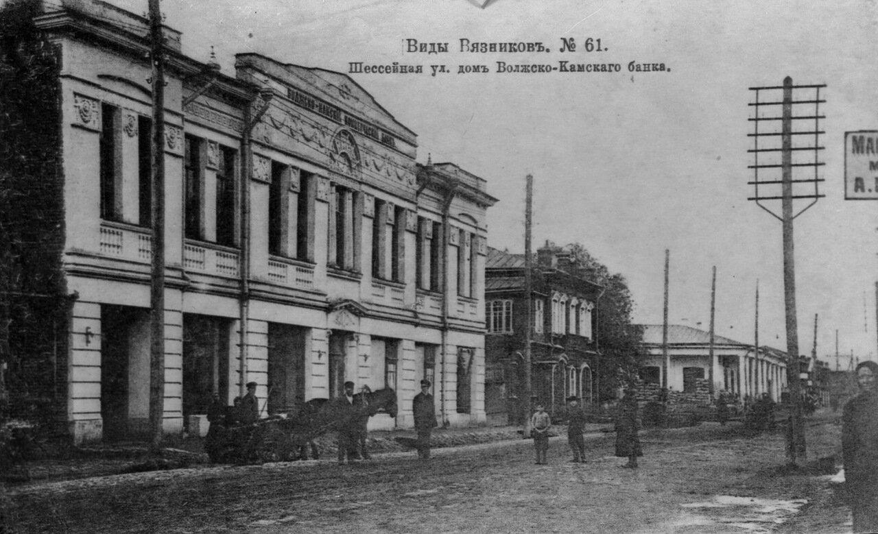 Шоссейная улица, дом Волжско-Камского банка