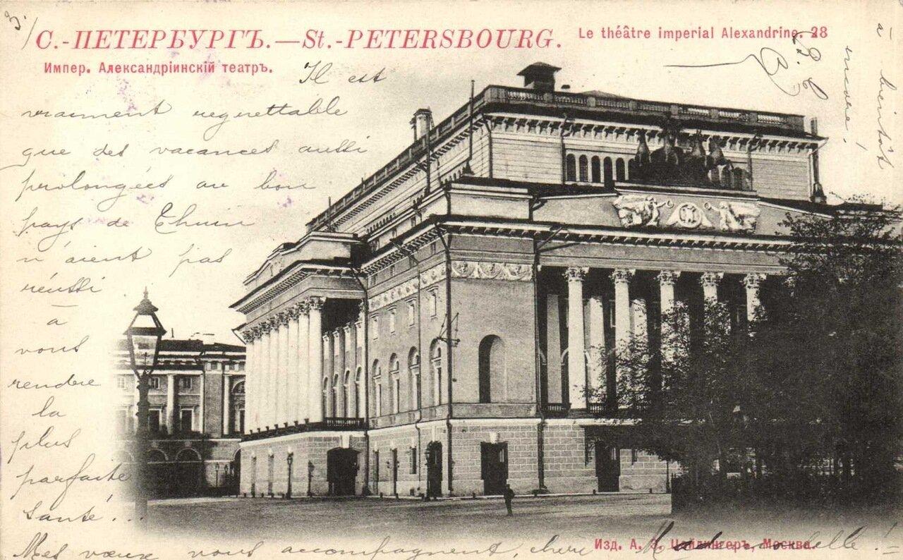 Императорский Александрийский театр