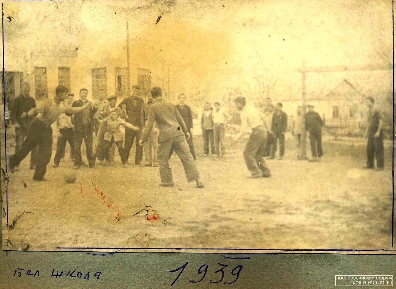 1939. Белая школа