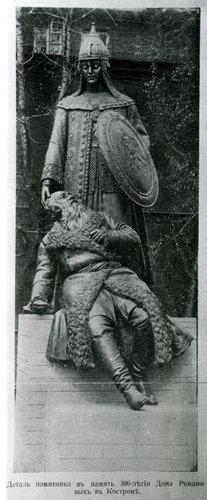 <a href='http://img-fotki.yandex.ru/get/9152/97867398.18/0_91423_6b6f0d20_orig.jpg'>Деталь памятника в ознаменование 300-летия царствования Дома Романовых. Фото 1913 г.</a>