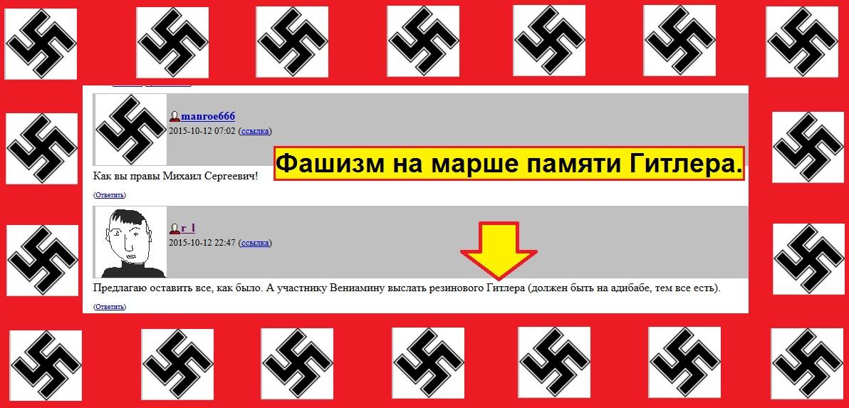Лейбов, Гитлер, Попечители