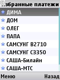 """""""Киви"""" (избранные платежи)"""