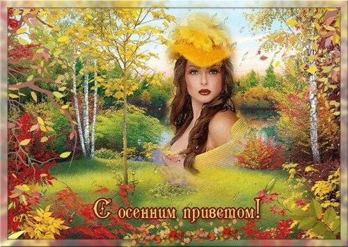 Осенний привет!