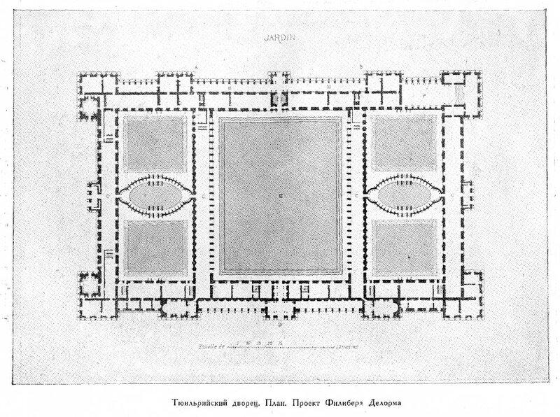 Дворец Тюильри в Париже, план по проекту Филипа Деломора