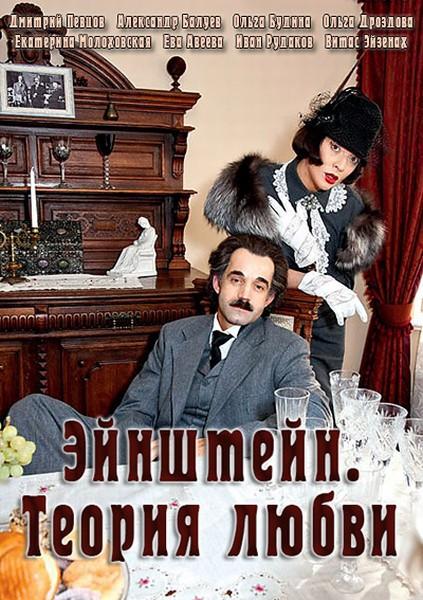 Эйнштейн. Теория любви (2013) DVDRip + SATRip