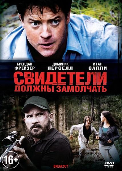 Свидетели должны замолчать / Breakout (2013) WEB-DL 1080p / 720p + WEB-DLRip