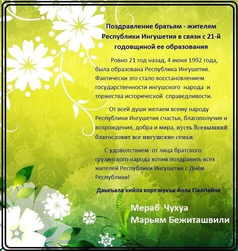 Текст поздравления организации 82