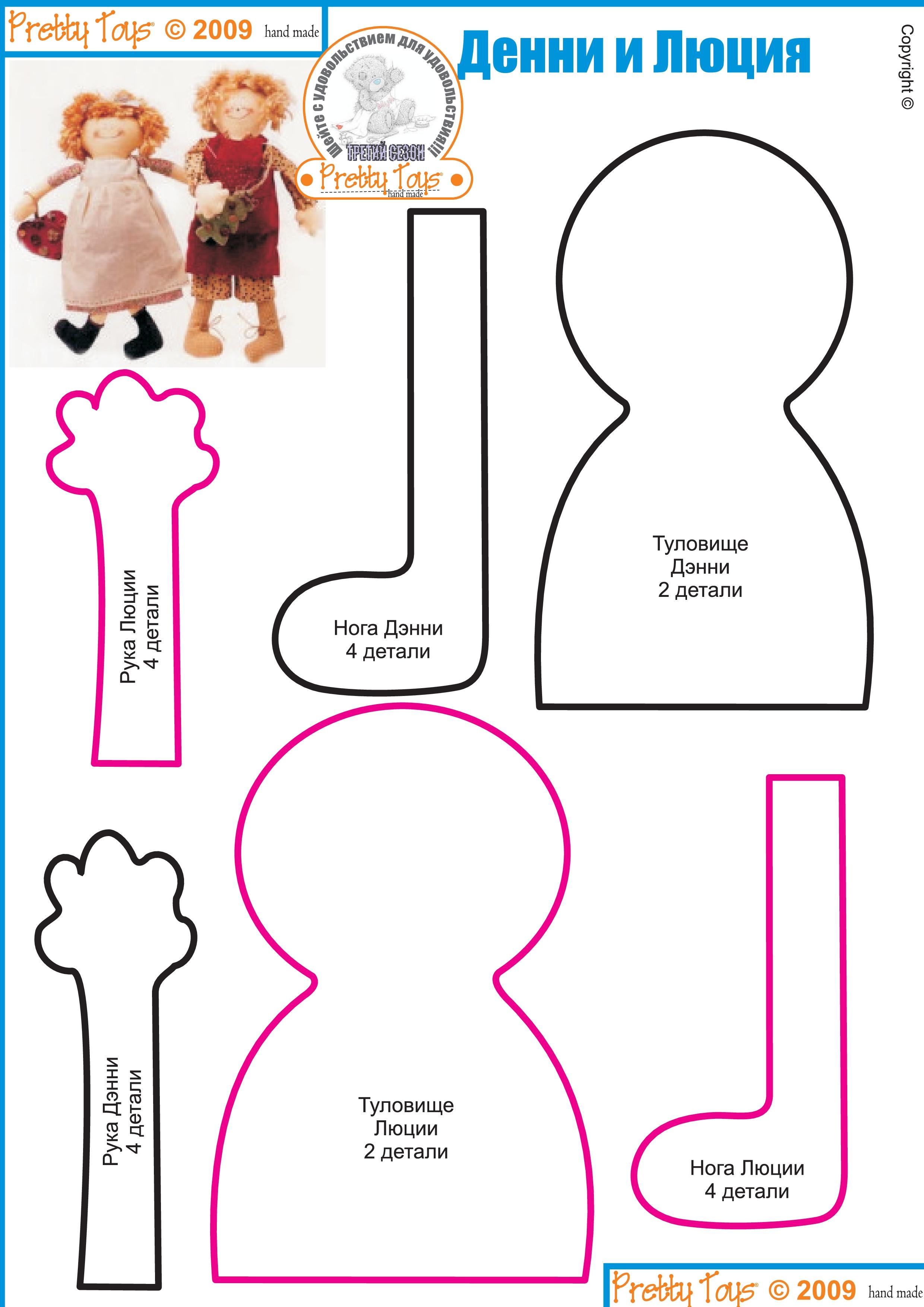 Как сшить простую текстильную куклу своими руками 14