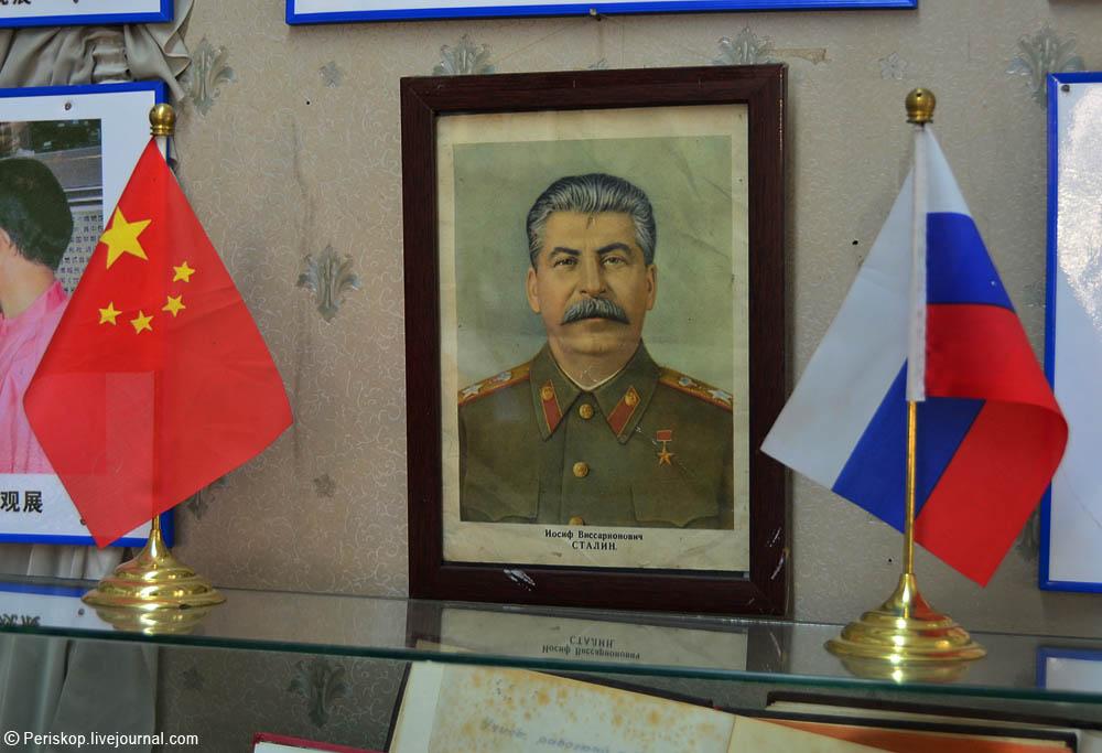 Китайское государство, Сталин и Мао