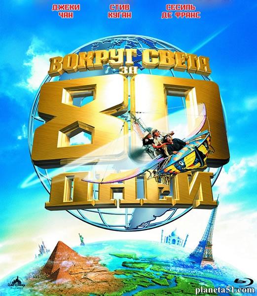 Вокруг света за 80 дней / Around the World in 80 Days (2004/HDRip/BDRip)