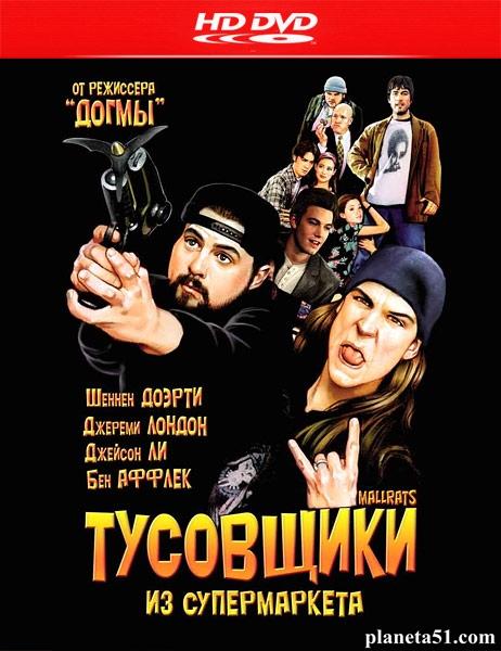 Тусовщики из супермаркета / Лоботрясы / Mallrats (1995/BDRip/HDRip)