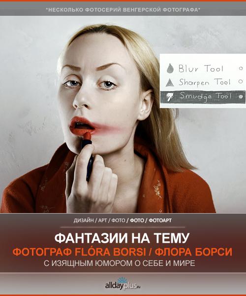 Фотограф Flóra Borsi / Флора Борси. С юмором о себе и обо всех. 24 фото