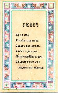 Меню ужина. 1900 - 1910 г.г.