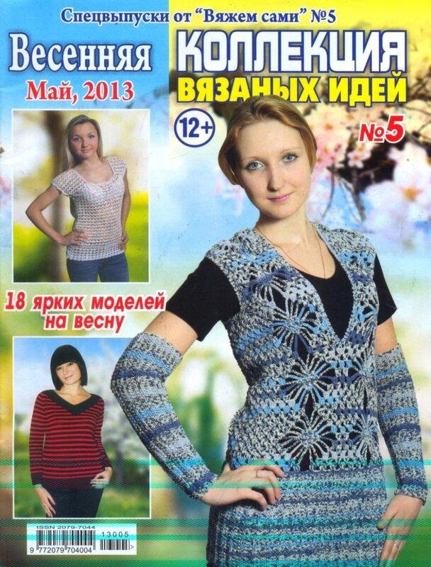 Коллекция моделей для вязания