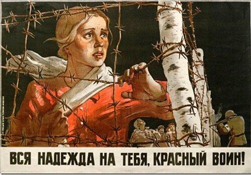 Иванов В.С., Буров О.К. Вся надежда на тебя, красный воин! 1943.