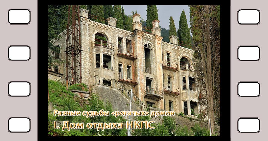 Разные судьбы «рогатых» домов. Дом отдыха НКПС