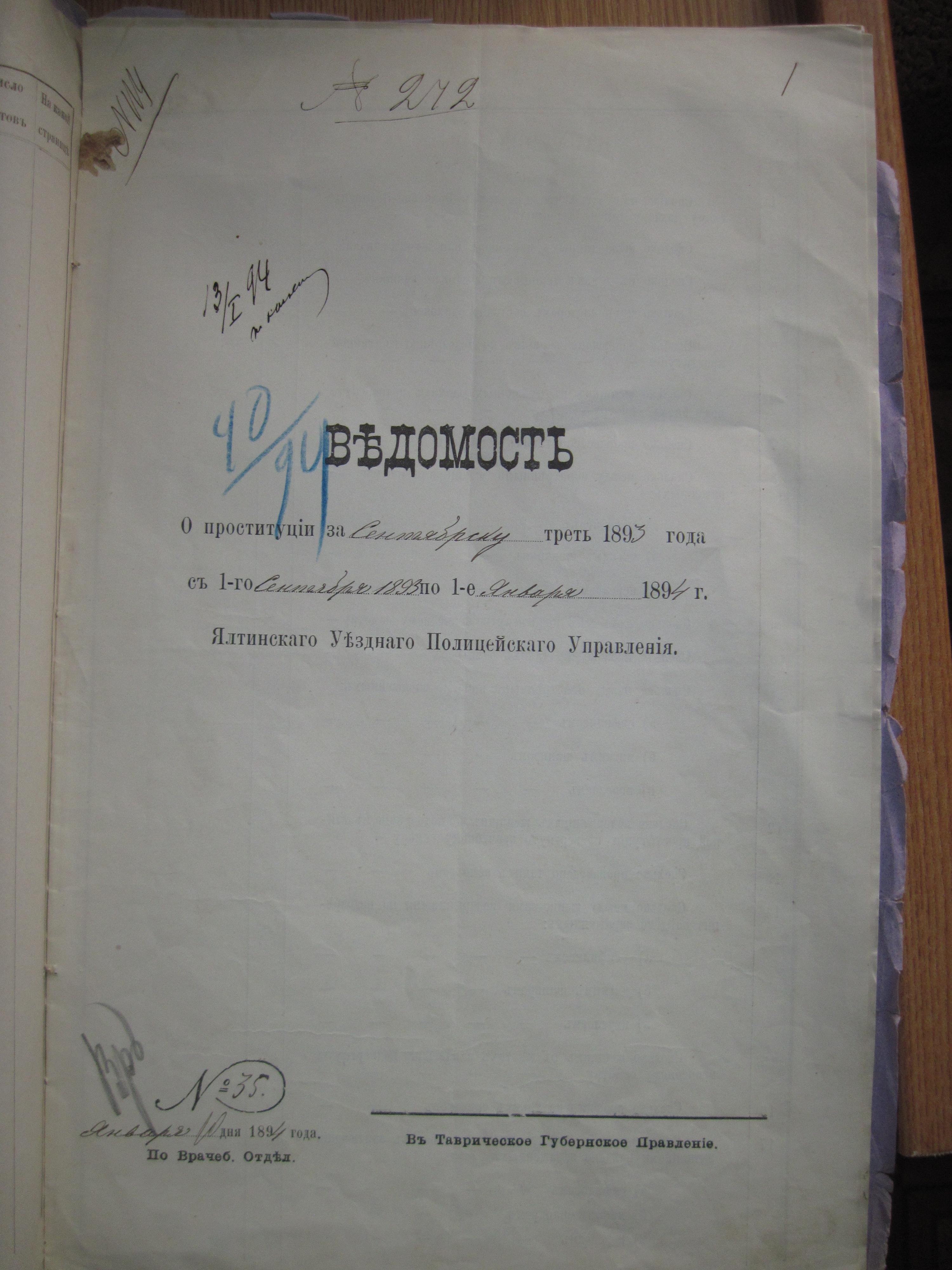 www krymenergo com юридические лица бланки