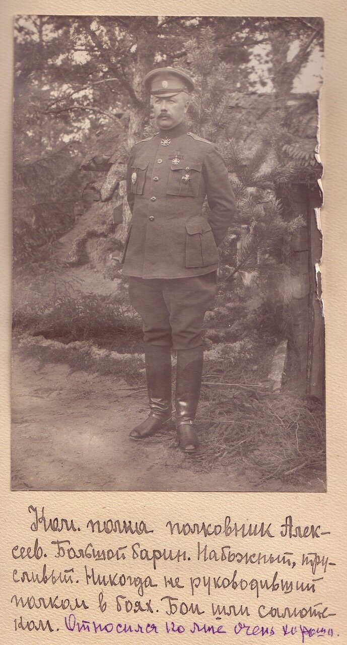 Алексеев Николай Николаевич (25 марта 1875 – 15 сентября 1955, Париж). Генерал-лейтенант. Командир 97-го пех. Лифляндского полка. Затем генерал-квартирмейстер 4-й армии, начальник штаба 5-й армии, начальник 3-й Туркестанской стрелковой дивизии и командир
