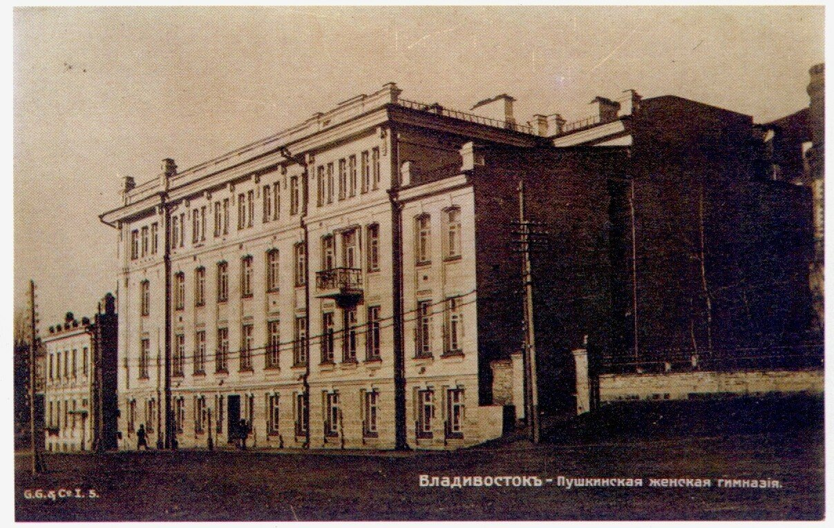Пушкинская женская гимназия